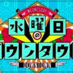 【動画】水曜日のダウンタウン・こち亀検証が面白すぎて神回に!