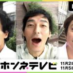 AbemaTVスマップのサイレントマジョリティーの動画!