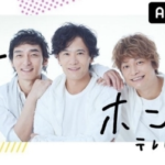 AbemaTV元スマップ3人の恋ダンスが可愛い!動画や画像!