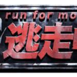 藤光謙司の逃走中に出演動画!面白いけどやらせで面白くないの声?