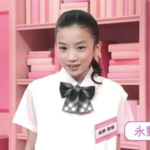 永野芽郁の本名や中学・高校はどこ?卒アル画像が可愛い!