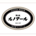 有楽町・銀座のwifi電源完備の作業カフェはルノアールで決まり!